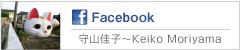 Facebook ヨガ講師・守山佳子